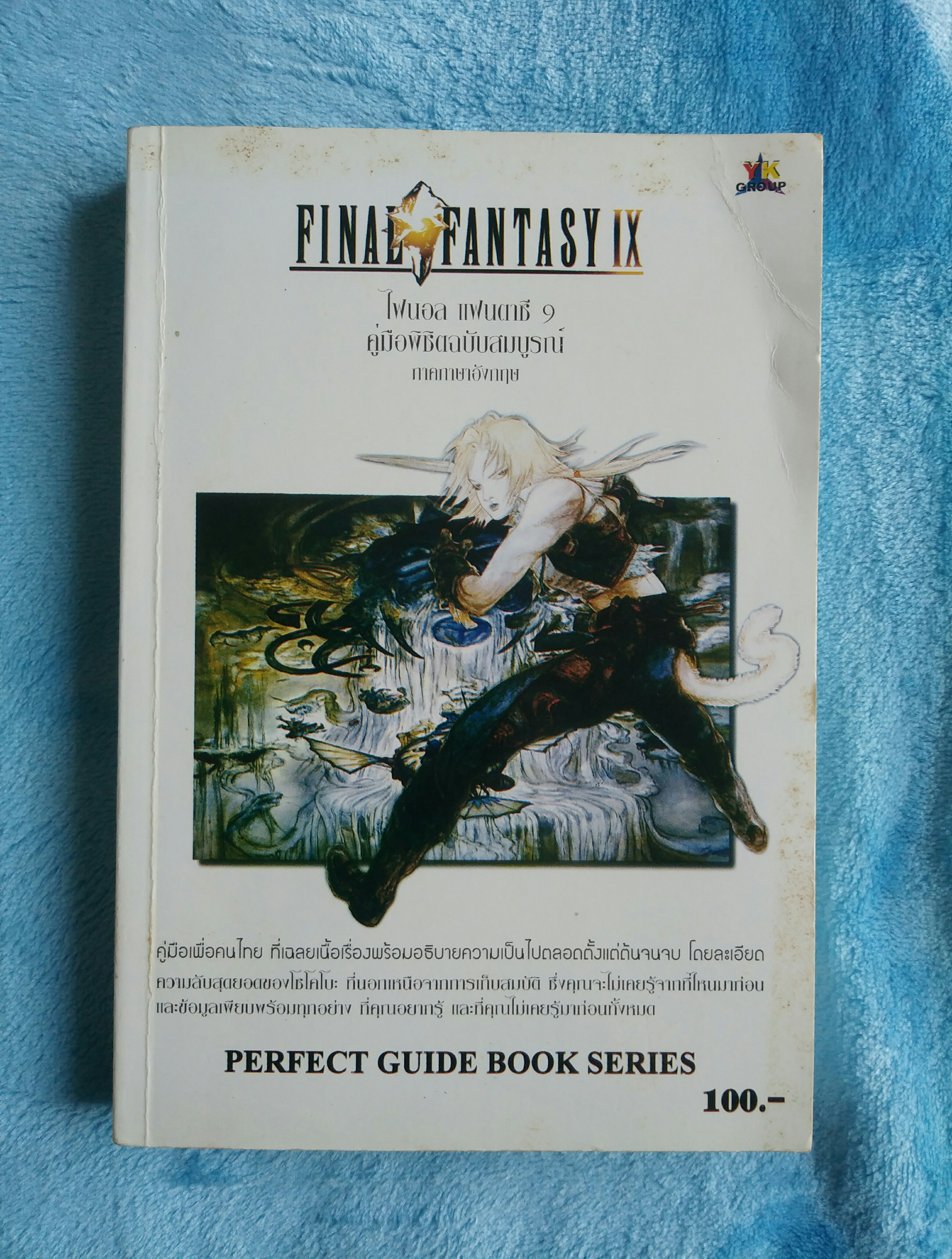 Gameshark Cheat Codes For Final Fantasy 9 idea gallery