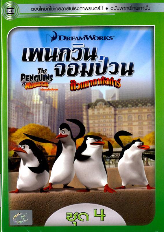 Penguins Of Madagascar Vol. 4 / เพนกวินจอมป่วน ก๊วนมาดากัสการ์ ชุด 4