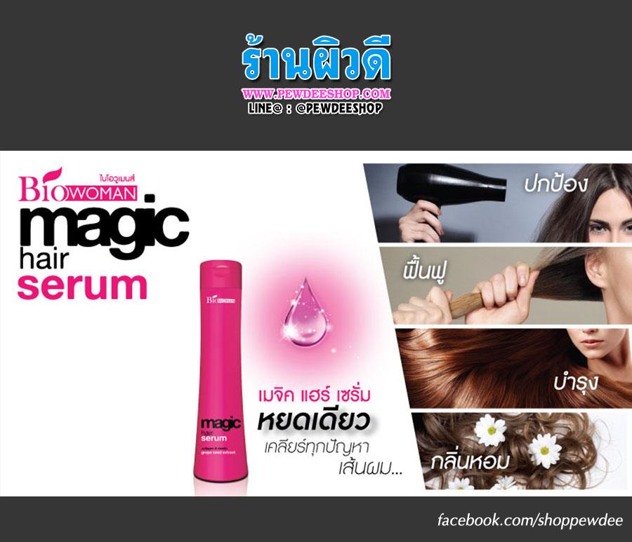 Bio Woman Magic Hair Serum 250g ใส่ย้อม/ดัด/นวด/บำรุงปกติ
