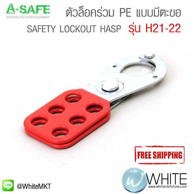 ตัวล็อคร่วม PE แบบมีตะขอ รุ่น H21-22 Safety Lockout HASP (PE With Hook)