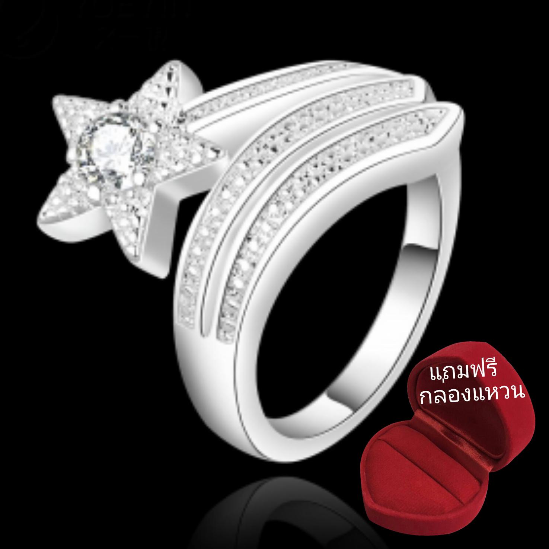 ฟรีกล่องแหวน R897 แแหวนเพชรCZปลายเปิด ตัวเรือนเคลือบเงิน 925 หัวแหวนรูปดาวแต่งเพชร ขนาดแหวนเบอร์ 8