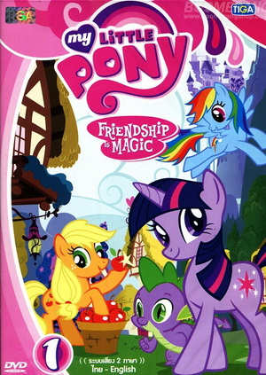 My Little Pony: Friendship Is Magic / มายลิตเติ้ลโพนี่ มหัศจรรย์แห่งมิตรภาพ (มาสเตอร์ 6 แผ่นจบ+แถมปกฟรี)