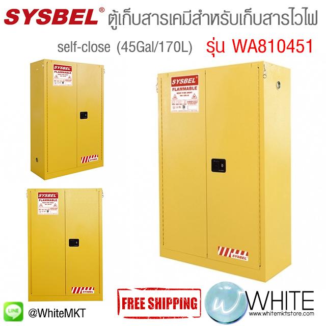 ตู้เก็บสารเคมีสำหรับเก็บสารไวไฟ Safety Cabinet (self-close)Flammable Cabinet (45Gal/170L) รุ่น WA810451
