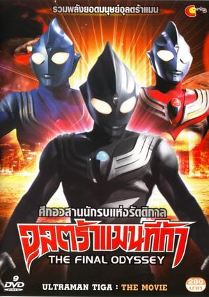 อุลตร้าแมนทีก้า: ศึกอวสานนักรบแห่งรัตติกาล - Ultraman Tiga : The Movie: The Final Odyssey