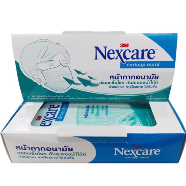 3M Nexcare earloop mask หน้ากากอนามัย 20 ชิ้น/กล่อง (มีซองพลาสติกหุ้มแต่ละชิ้น)