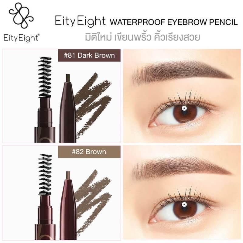 VER.88 Eity Eight Waterproof Eyebrow Pencil เอตี้ เอธ วอเตอร์พรูฟ อายโบรว์ เพ็นซิล ดินสอเขียนคิ้วสูตรกันน้ำ