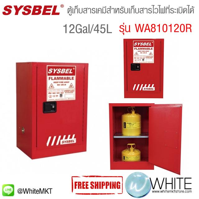 ตู้เก็บสารเคมี ป้องกันการสันดาป ระเบิด สำหรับเก็บของเหลวไวไฟ Safety Cabinet|Combustible Cabinet (12Gal/45L) รุ่น WA810120R