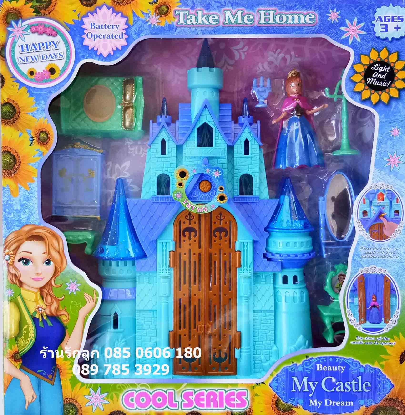 ปราสาทเจ้าหญิงโฟรเซ่น ของเล่นเด็ก