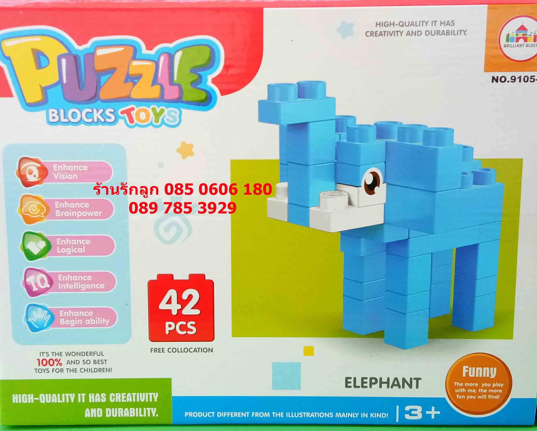 ตัวต่อบล็อกใหญ่ช้าง 42 ชิ้น