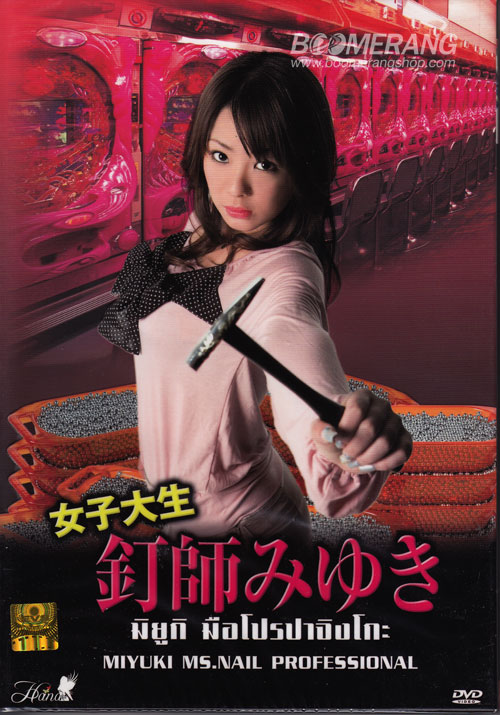 Miyuki Ms.Nail Professional : มิยูกิ มือโปรปาจิงโกะ