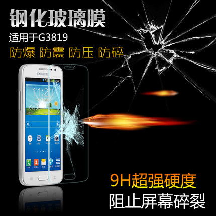 (039-018)ฟิล์มกระจก Galaxy Win Pro รุ่นปรับปรุงนิรภัยเมมเบรนกันรอยขูดขีดกันน้ำกันรอยนิ้วมือ 9H HD 2.5D ขอบโค้ง