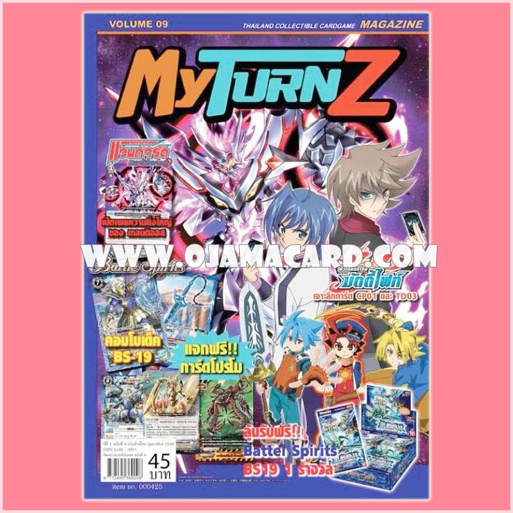 My Turn Z Magazine Vol.9 + 3 Promo Cards