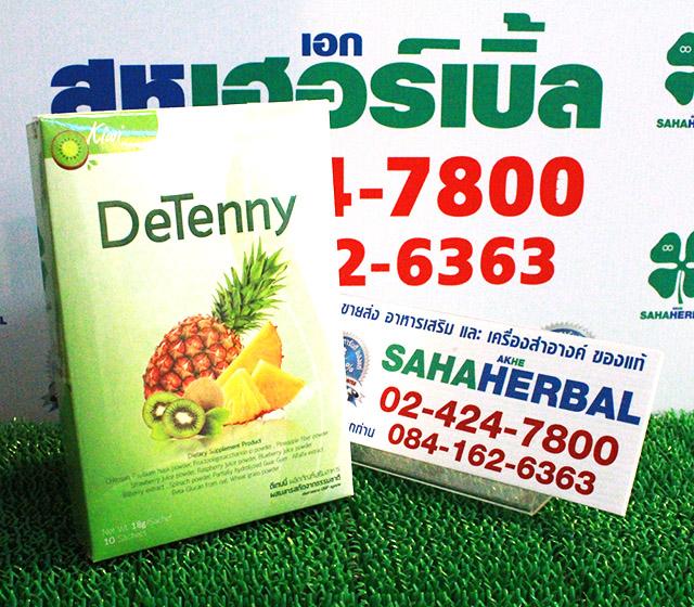 Detenny โปร 1 ฟรี 1 SALE 65-87% ดีท็อกซ์