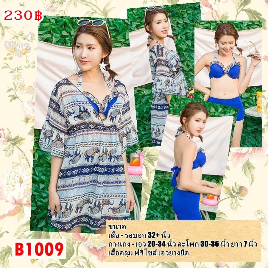 B1009 - Size L