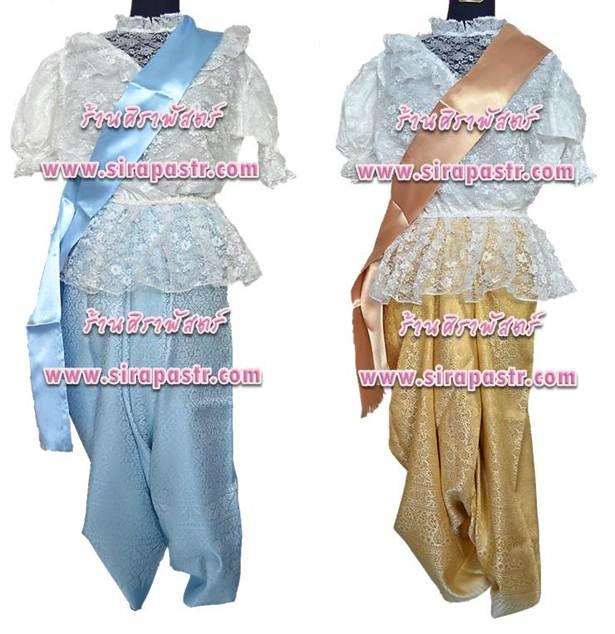 ชุดไทย ร.5 - ผ้าไทย T-R5-B1 (เสื้อฯ+ผ้าพาด+ผ้าไทย 4 หลา*แบบจับสด) *รายละเอียดในหน้าสินค้า