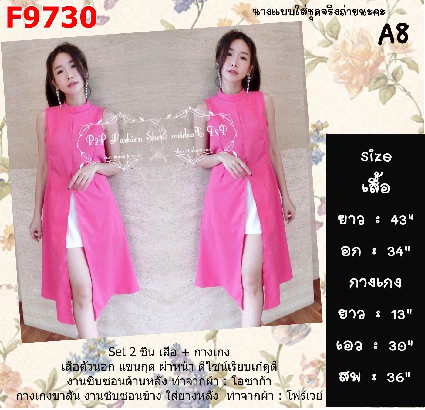 F9730 Set 2 Pieces เสื้อแขนกุดตัวยาว ผ่าหน้า สีชมพู + กางเกงขาสั้น