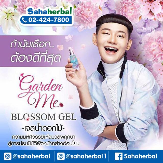 Garden Me Blossom Gel เจลน้ำดอกไม้ by ดีเจนุ้ย SALE 60-80% ฟรีของแถมทุกรายการ