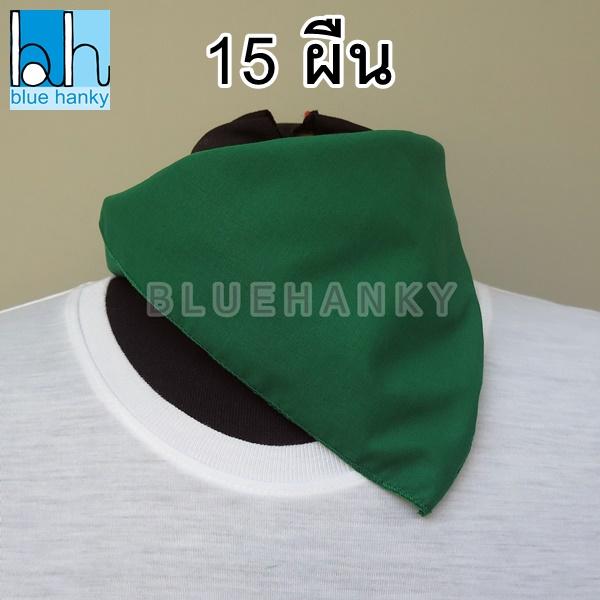 15ผืน สีเขียวเข้ม สี่เหลี่ยม53ซม ผ้าพันคอกีฬาสี ผ้าเช็ดหน้าผืนใหญ่