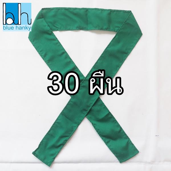 30ชิ้น ผ้าคาดหัว พันข้อมือ พันแขน 5*110ซม สีเขียวเข้ม
