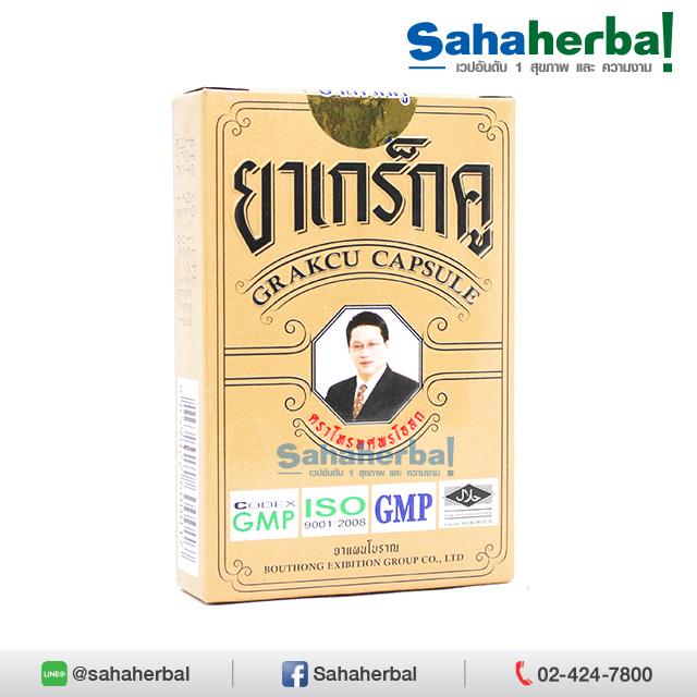 ยาเกร็กคู Grakcu Capsule SALE 60-80% ฟรีของแถมทุกรายการ