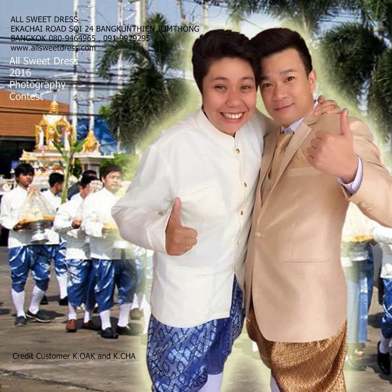 รีวิวชุดไทยเพื่อนเจ้าบ่าว เจ้าสาวเสื้อราชประแตน โจงกระเบนสีน้ำเงินในงานแห่ขันหมากพิธีเช้า จากงานน้องโอ๊คและน้องช่าที่ไปจัดไกลถึงสิงห์บุรีและเลือกใช้บริการเช่าชุดไทยของ allsweetdress ฝั่งธนทั้งหมด 45 ชุดเลยจ้า