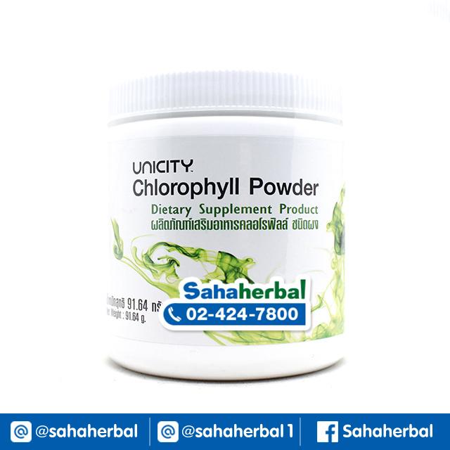 คลอโรฟิลล์ ยูนิซิตี้ Chlorophyll unicity ล้างพิษ SALE 60-80% ฟรีของแถมทุกรายการ