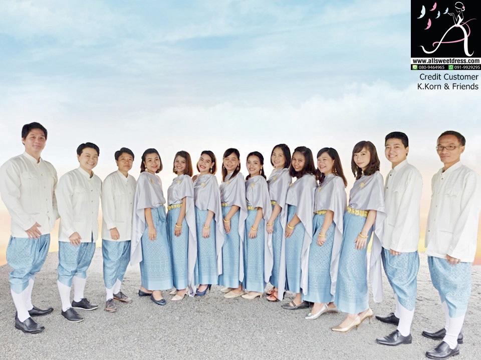 รีวิวชุดไทยเพื่อนเจ้าบ่าวเจ้าสาวหญิงชายในโทนสีเทาเงินฟ้าขาวสวยๆ จากน้องกรที่ใช้บริการสั่งตัดเช่าชุดไทยไปงานแต่งงานเพื่อนจากร้านเช่าชุด allsweetdress ฝั่งธน มืออาชีพค่ะ