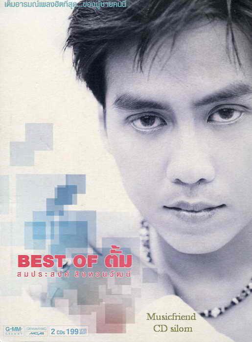 ตั้ม สมประสงค์ ชุด Best of Tum Somprasong