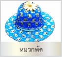 ของที่ระลึก หมวกพัด thaisouvenirscenter