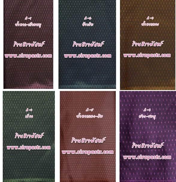 ผ้าลายไทย LP-2 (ความยาว 4 หลา) *เลือกแบบ / รายละเอียดตามหน้าสินค้า
