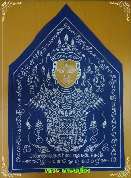 ผ้ายันต์ขุนแผนนะหน้าทอง(khun paen) ครูบาสุบิน สเมธโส โชคลาภ มหาเสน่ห์ ค้าขายดีมาก น่าใช้