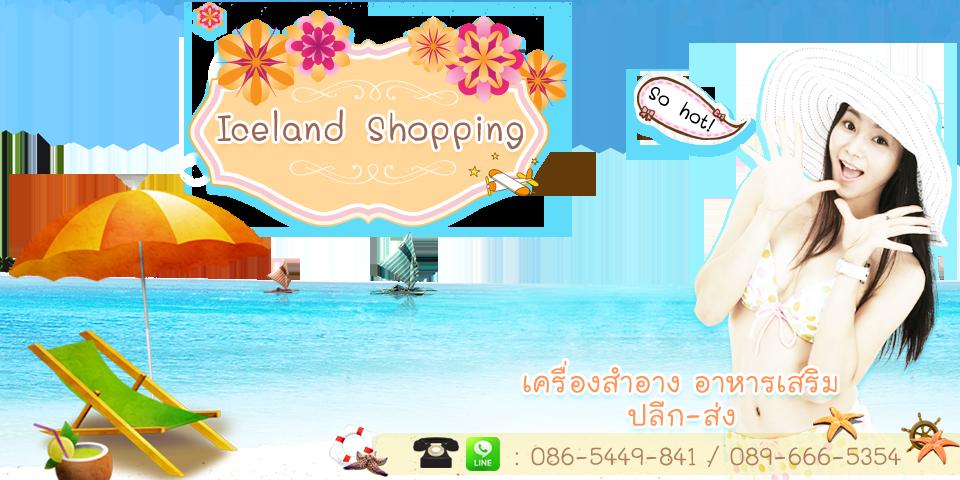 icelandshopping