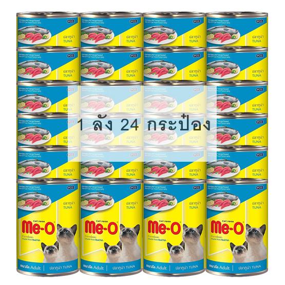 Me-O กป. ปลาทูน่า 400g ฟ้า (1ลัง 24กระป๋อง)