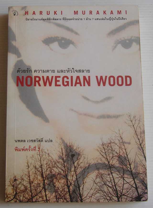 ด้วยรัก ความตาย และหัวใจสลาย Norwegian Wood / ฮารูกิ มูราคามิ Haruki Murakami / นพดล เวชสวัสดิ์ [พิมพ์ครั้งที่ 2]