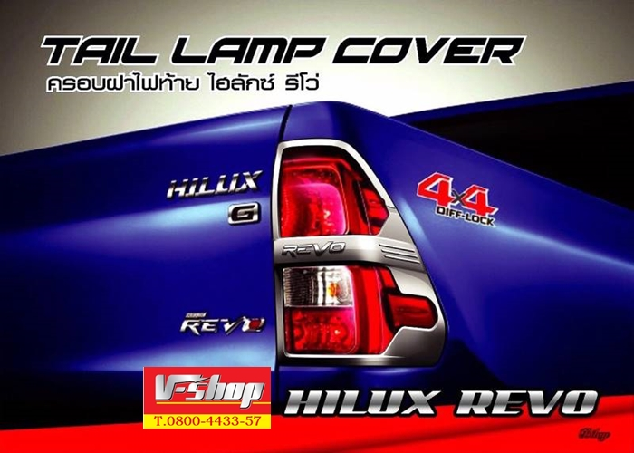 ครอบไฟท้าย Hilux REVO งาน T