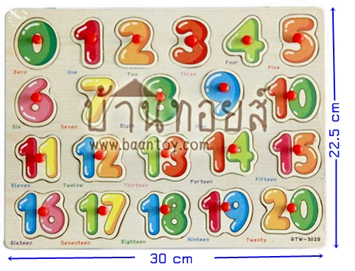 จิ๊กซอว์ไม้หมุดดึงตัวเลข 0-20 แผ่นไม้อัดภาพตัดต่อ ของเล่น สื่อการสอนสำหรับสอนน้องจับคู่เงา สอนตัวเลข นับเลข