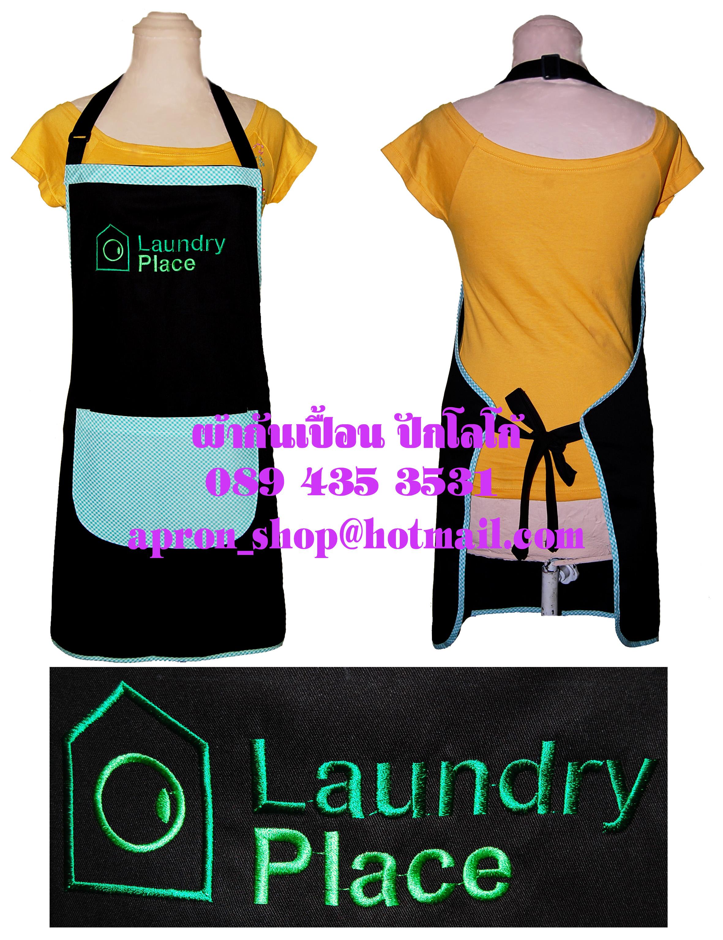 ผ้ากันเปื้อนเต็มตัว แบบร้านLoundry
