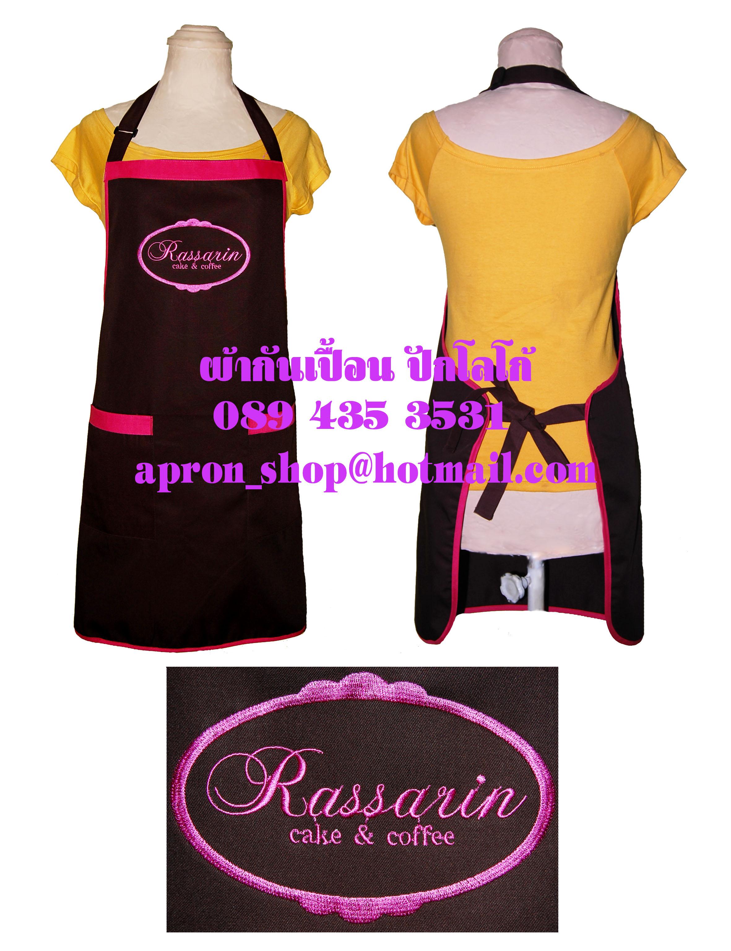 ผ้ากันเปื้อนเต็มตัว แบบร้านRassarin