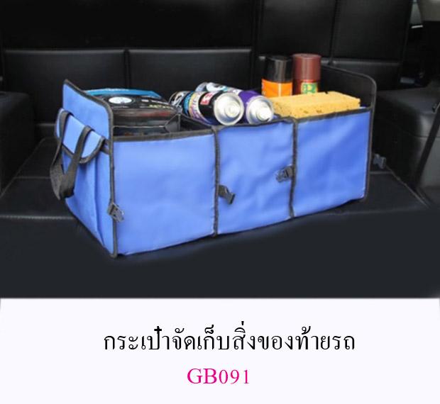 กระเป๋าผ้า แปลงเป็นกล่องที่เก็บของในรถยนต์ได้ มี 3 ช่อง มีช่องผ้าบุฟอยล์สำหรับเก็บของที่ต้องการรักษาอุณหภูมิเย็น-ร้อน ได้ระยะเวลาหนึ่ง เวลาไม่ใช้งานก็สามารถพับเก็บได้ ไม่เปลืองพื้นที่ สะดวก ทำให้ท้ายรถยนต์ไม่รก สร้างความเป็นระเบียบเรียบร้อย