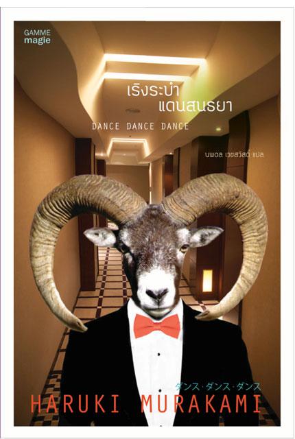 เริงระบำแดนสนธยา Dance Dance Dance / ฮารูกิ มูราคามิ Haruki Murakami / นพดล เวชสวัสดิ์