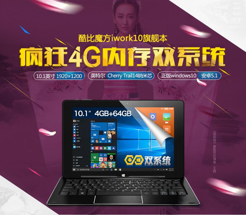 Cube iWork10 Ultimate (Flagship) Dual Boot:Tablet+Laptop 2-in-1 Intel 14nm Z8300 4GB+64GB support Docking Keyboard หมุนได้ ได้ พร้อม USB 3.0 Andorid5.1+WIN10