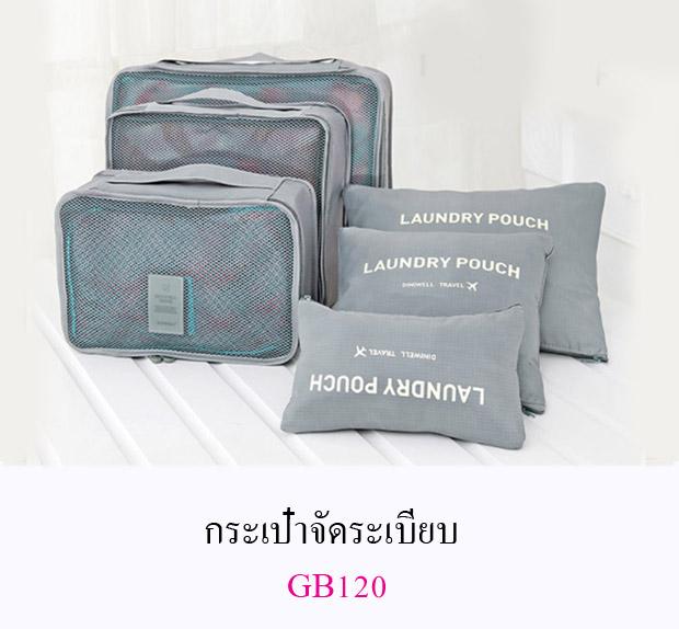 กระเป๋าจัดเก็บสิ่งของ ช่วยให้กระเป๋าเดินทางเป็นระเบียบ กระเป๋าซิบเปิด-ปิด มีที่ถือ สะดวกในการใช้งาน และยังสามารถแยกหมวดของใช้ ทำให้หาง่าย จะแยกใช้ หรือจะนำกระเป๋าใบเล็กมาใส่ซ้อนใบใหญ่ก็ได้คะ 1ชุด มี 6 ชิ้น เนื้อผ้าและงานเย็บคุณภาพดี
