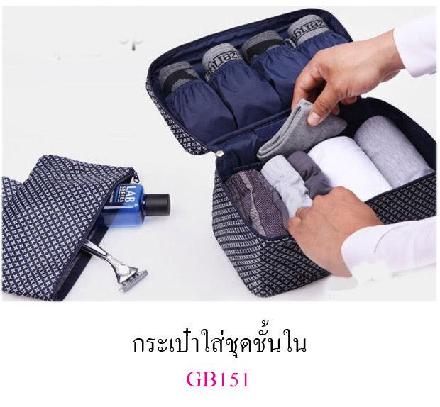 กระเป๋าจัดเก็บสิ่งของ กระเป๋าใส่ชุดชั้นใน กางเกงใน ถุงเท้า ผ้าอ้อมเด็ก ของใช้เด็ก ขนาดกระทัดรัด พกพาเดินทางท่องเที่ยว แบ่งช่องเป็นระเบียบ รุ่นนี้จะมีช่องเก็บของมากขึ้น หยิบใช้งานสะดวก มีซิบเปิด - ปิด พร้อมหูหิ้ว มีให้เลือกหลายลายคะ