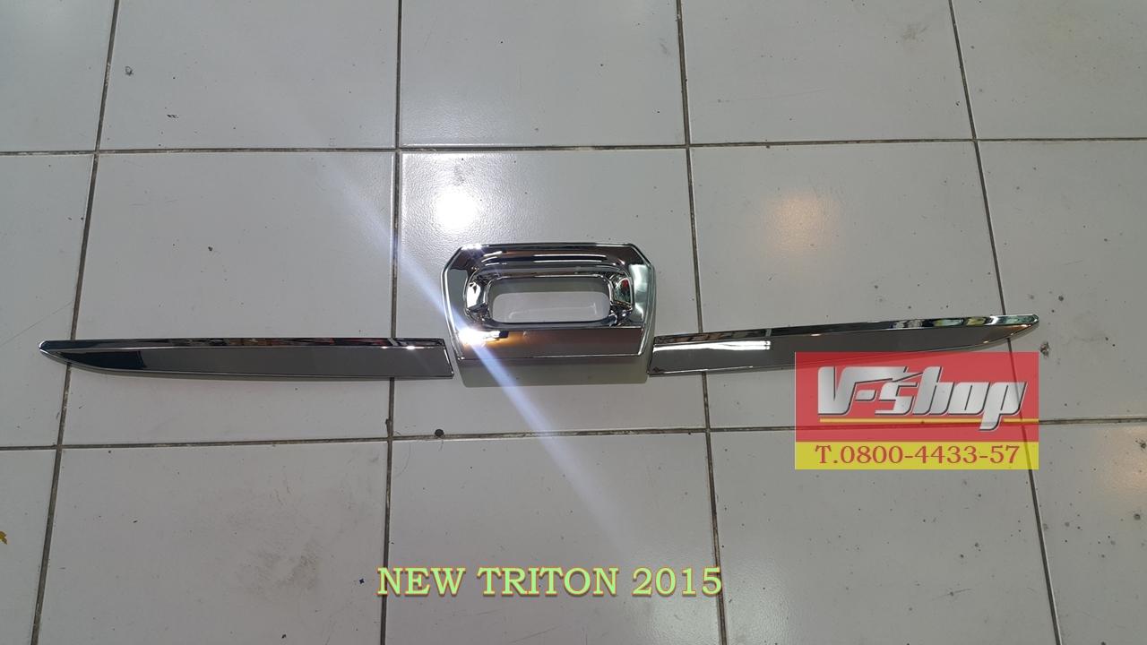 เบ้าท้าย+หางดาบ Triton 2015