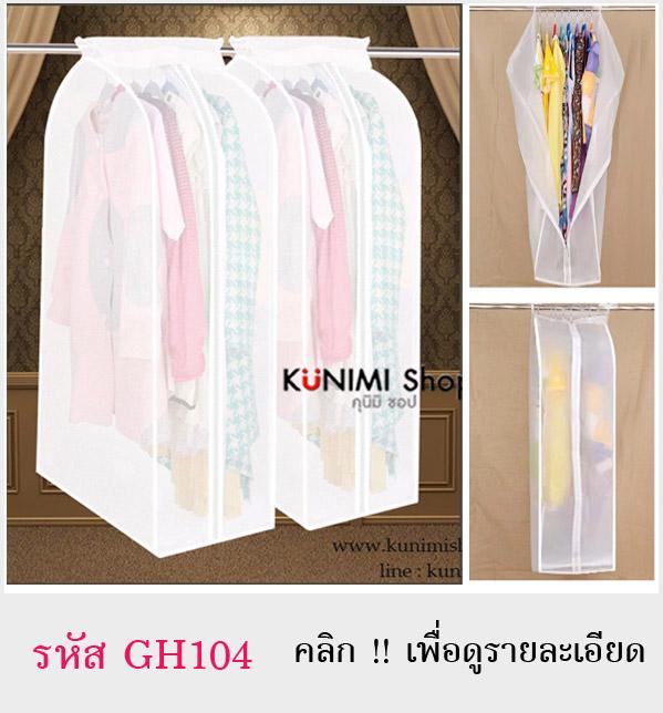 ถุงคลุมเสื้อผ้า-เสื้อสูท กันฝุ่น สีขาว ด้านบนถุงคลุมเสื้อยึดติดด้วยตีนตุ๊กแกเกี่ยวกับราวแขวนเสื้อ มีช่องพลาสติกใส่ด้านข้างเพื่อให้มองเห็นเสื้อผ้าด้านใน มีซิบเปิด - ปิด ด้านข้างสะดวกในการหยิบเลือกเสื้อผ้าครับ วัสดุ : PEVA พลาสติกโปร่งแสง มี 2 ขนาด 1. ขนาด Size90 : ยาว 90 x หนา 30 x กว้าง 60 cm 2. ขนาด Size110 : ยาว 110 x หนา 30 x กว้าง 60 cm