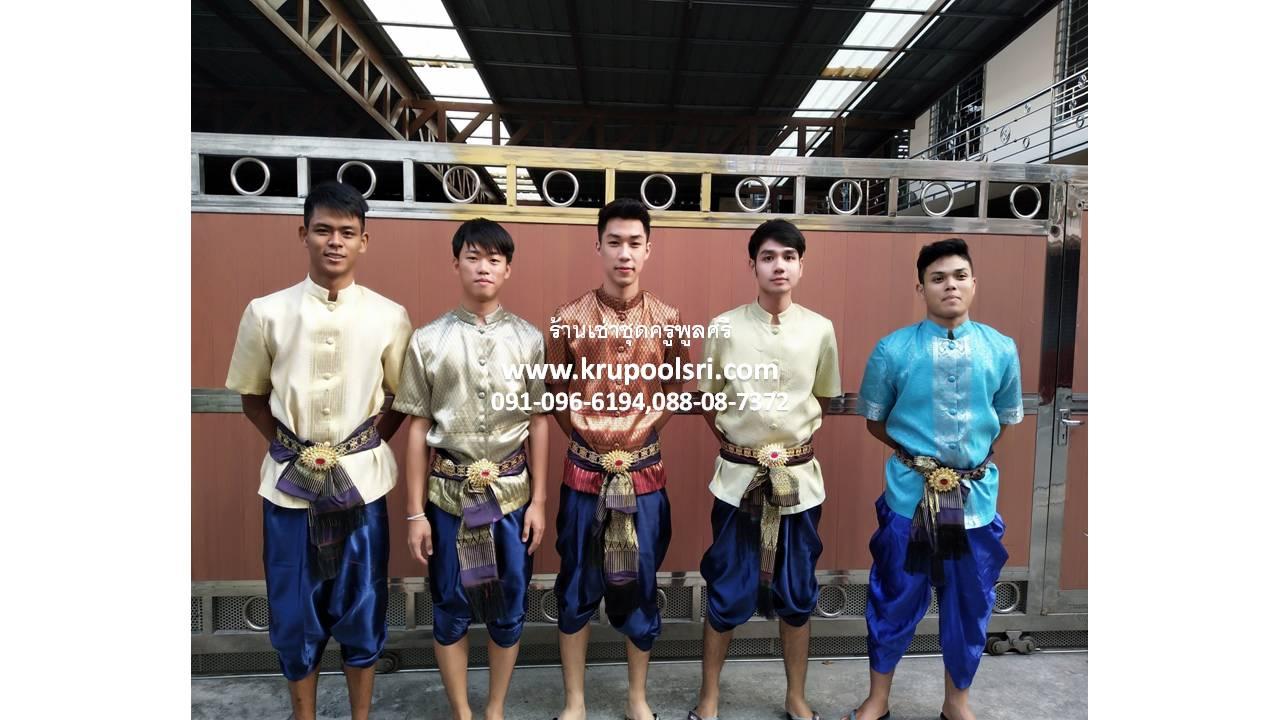 ชุดไทย ชาย