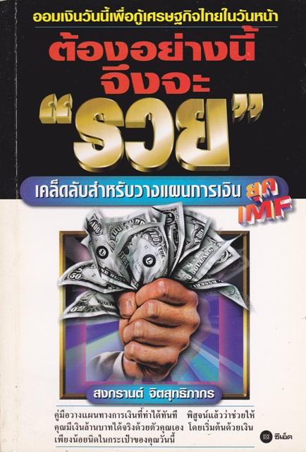 """ต้องอย่างนี้จึงจะ """"รวย"""" โดย สงกรานต์ จิตสุทธิภากร"""