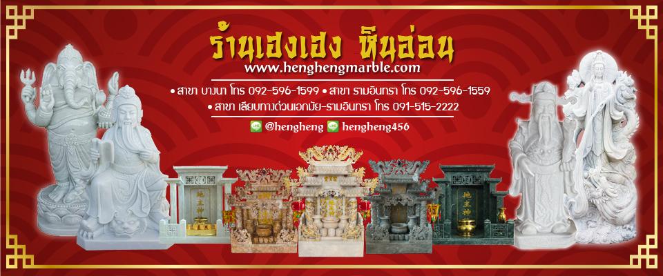 เฮงเฮงหินอ่อน ตี่จู้หินอ่อน ศาลพระภูมิหินอ่อน ศาลพระพรหม เจ้าแม่กวนอิม สิงโต ปี่เซียะ ถูกที่สุด ID Line hengheng456