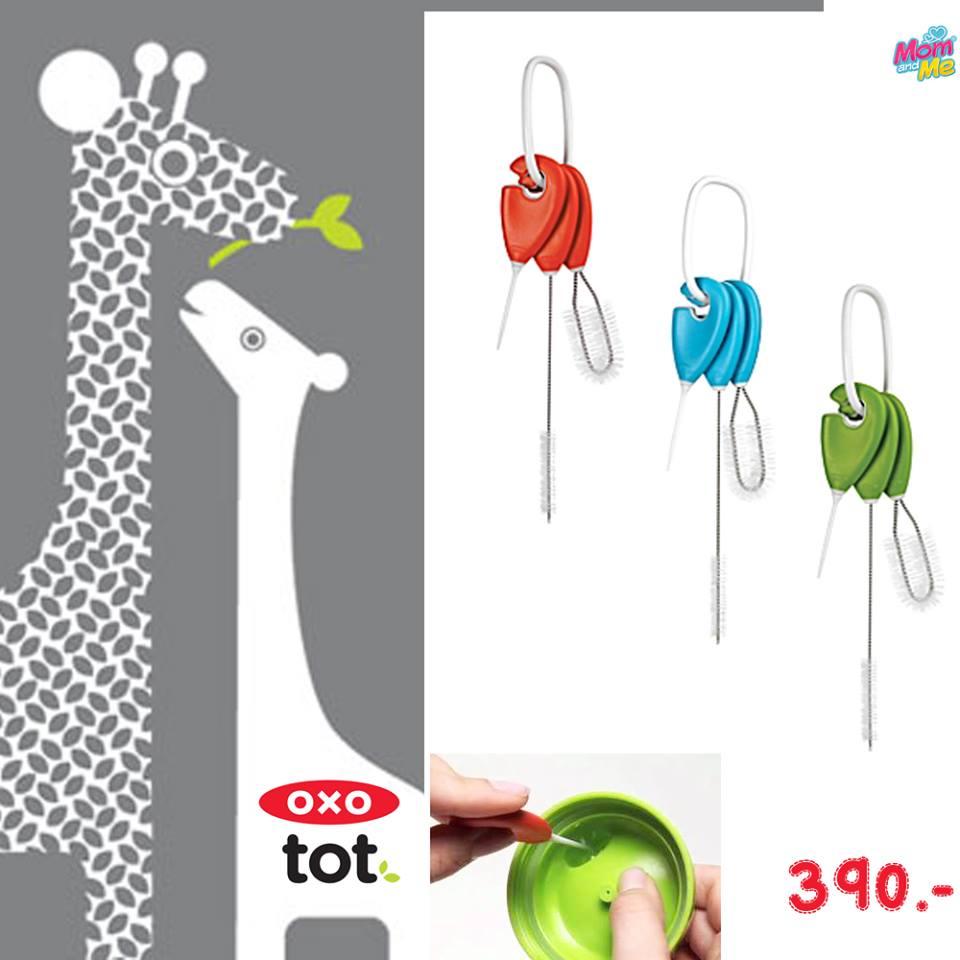 OXO tot ชุดแปรงทำความสะอาดถ้วยหัดดื่ม