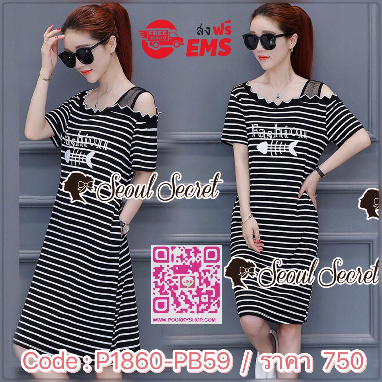 Seoul Secret Say's... Fashion Fish Stripe Dress Material : เดรสชิลล์ๆ ดีเทลงานสวยด้วยทรงคอเฉียง แต่งสบายคล้องบ่าด้วยผ้าซีทรู ขอบคอมีดีเทลเก๋ด้วยงานเย็บ ต่งด้วยริบบิ้นลายหยักๆ เติมความเก๋ด้วยงานสกรีนลายก้างปลา ผ้าสวยน่าใส่ใส่สบายด้วยผ้ายืดลายริ้ว ใส่ช